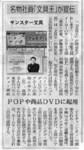 文具王が宣伝s.jpg