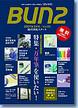 Bun2-10cover1.jpg