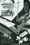 DIME20061121-83S.jpg